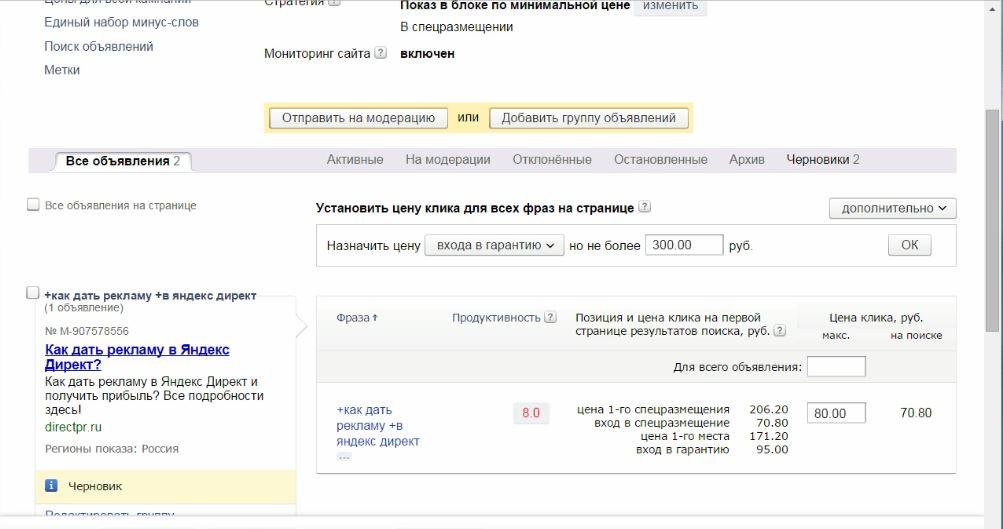 Продвижение яндекс директ цена как поставить игроку рекламу в кс 1.6